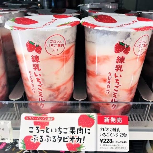 【悲報】セブンの新商品「練乳いちごミルク」果肉があるのは容器の方だった