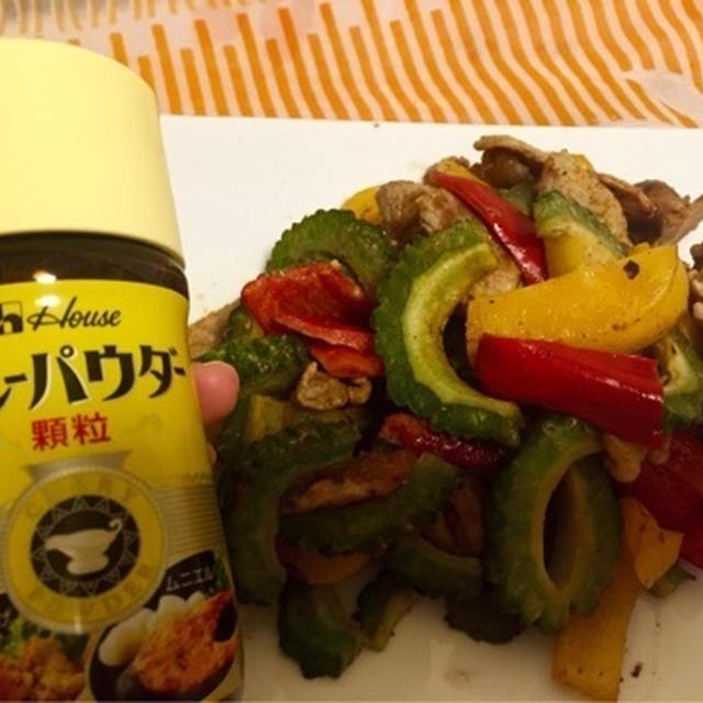ハウス食品カレーパウダーで夏野菜炒めで減塩(^^)/(手料理)