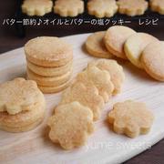 バターをケチっても美味しい!オイルとバターの塩クッキーレシピ