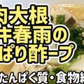 【ダイエットおかず】鶏大根エノキ春雨のさっぱり酢ープを作るわよ!お酢で健康ダイエット!タンパク質・食物繊維もたっぷり!