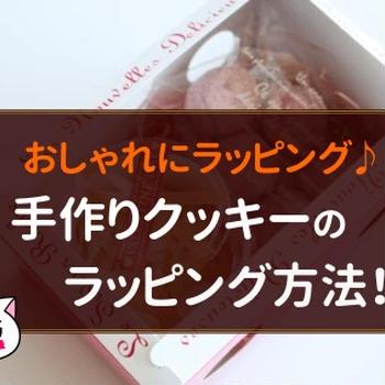 クッキーのおしゃれなラッピング方法25選!透明袋や箱など写真で紹介!