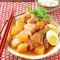 炊飯器でほったらかし〜軟骨までホロホロ柔らか♪鶏手羽元と大根のさっぱり煮