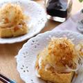 玉ねぎとおかか醤油で食べる厚揚げ焼き☆ひとり60円くらいの副菜。そろそろ節約の時期に突入です by ひなちゅんさん