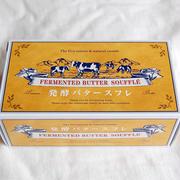 レトロなパッケージがかわいい♪「発酵バタースフレ」【愛知県】