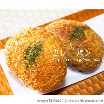 *手作りカレーパン*