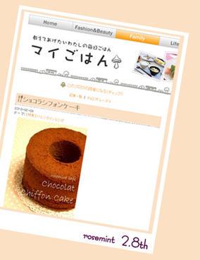マイごはん*ショコラシフォンケーキ