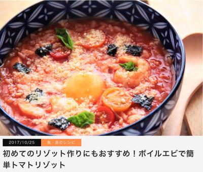 掲載レシピ 『初めてのリゾット作りにもおすすめ! ボイルエビで簡単トマトリゾット』料理研究家