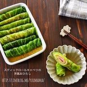 【レンジで簡単!作りおき】スティックロールキャベツの洋風おひたし✳︎簡単✳︎春キャベツ✳︎副菜✳︎