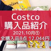 【コストコ】10月①全購入品紹介。とシェア購入した美味しいドーナツ♡