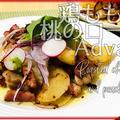 【料理レシピ】鶏もも肉と桃のローストAdvanceの作方【記念日ディナー】