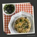 #本日のランチ めんたい高菜チャーハン  #明太子高菜 #高菜、#明太子 #チャーハン、#炒飯