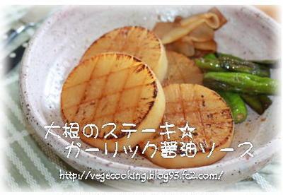 大根ステーキ☆ガーリック醤油ソース