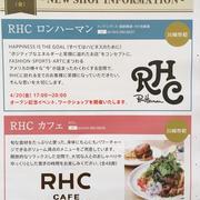 川崎ラゾーナにRHC(ロンハーマンカフェ)4月20日にオープン