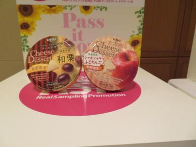 六甲バター Q・B・B チーズデザート6P 青森県産シャキシャキふじりんご/熊本県産和栗