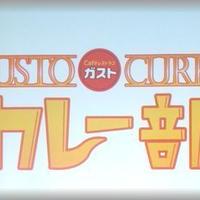ピリッと本格 4種のこだわりカレー☆欧風、焼カレー編♪