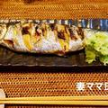 春告魚「子持ちニシンの塩焼き」♪ Grilled Herring with roe