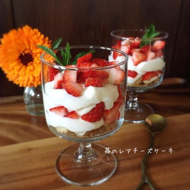 グラスでお手軽スイーツ【苺のレアチーズケーキ】
