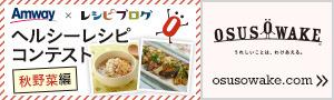 秋野菜のヘルシー料理レシピ