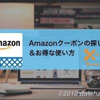 【割引】「Amazonクーポン」を使っていつでもお得に買い物をする方法(探し方と使い方ガイド)