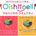 【当選】マルハニチロ『フルティシェ&缶詰』