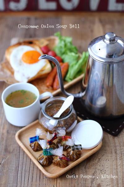 ■味噌玉ならぬ、コンソメオニオンスープ玉♡ 便利ですw