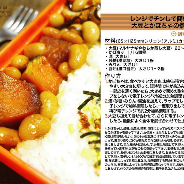 レンジでチンして簡単!大豆とかぼちゃの煮物 お弁当のおかず料理 -Recipe No.1144-