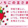 サンリオキャラクター診断キャンペーン