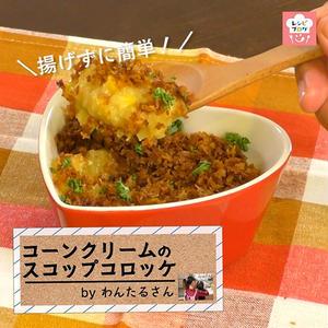 【動画レシピ】揚げずに簡単!「コーンクリームのスコップコロッケ」