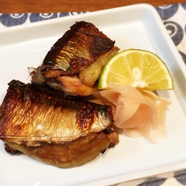 秋刀魚と茄子のはさみ焼き