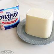 【本日グッド!モーニングで紹介♪】材料4つ!ただ混ぜて冷すだけ!『そのままヨーグルトチーズケーキ』の作り方