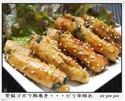 ✿紫蘇ゴボウの豚肉巻き・・・ピリ辛絡め✿