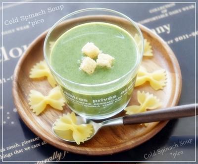 夏の栄養補給に!「ほうれん草の冷製スープ」