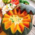 ギザギザカットの丸ごと南瓜のスープ