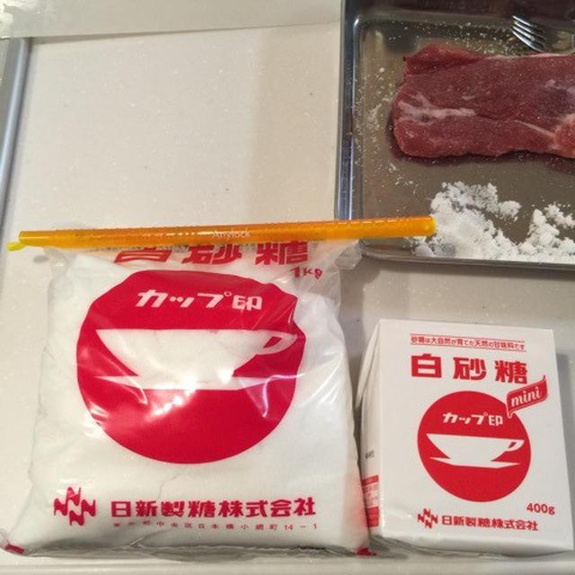 日新製糖 カップ印の「ボックスシュガーミニ」が便利で使いやすい!