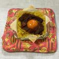 ラタトゥイユをリメイク・可愛い巣ごもり卵