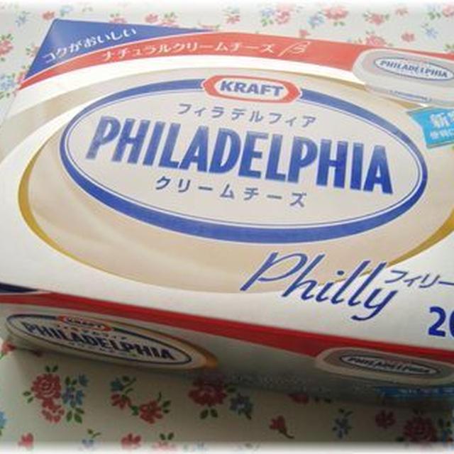 ヘルシーなチーズケーキ☆PHILADELPHIA CHEESE CAKE コンテスト