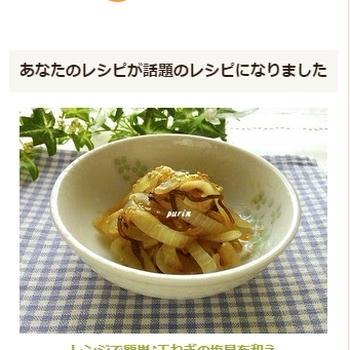 話題のレシピになりました☆「レンジで簡単!玉ねぎの塩昆布和え」