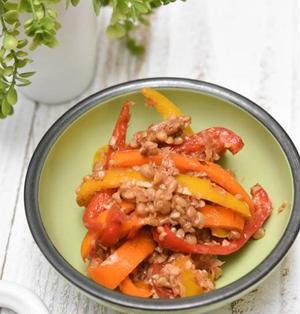 カラーピーマンと納豆和え 栄養満点!若返りのビタミン