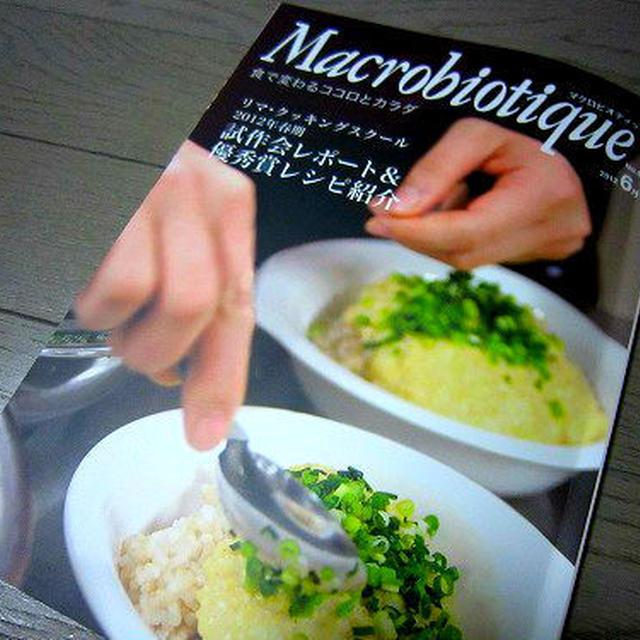 月刊マクロビオティックに掲載されました!