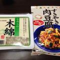 すきやき肉豆腐【キッコーマン】