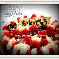 お父さん、ケーキ作ったよ(^^)