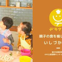 【食育】\5月の食育カレンダー/皐月を味わおう