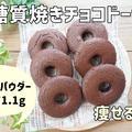 糖質1.1g!!おからパウダーで美味しい低糖質チョコドーナツ★