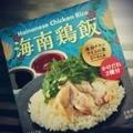 *炊飯器で作ったので鶏もも肉がホロホロ♪「海南鶏飯」。