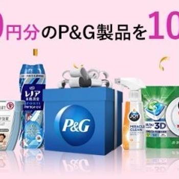 P&G製品が100名様に当たる!マイレピ 家事お助けプレゼントキャンペーン実施中