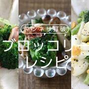 簡単に出来るブロッコリーのレシピ7選!お弁当の副菜や作りおきで大活躍