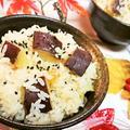 さつま芋の炊込みご飯
