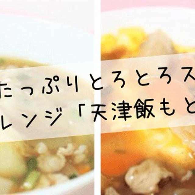 【レシピ】主役並みの食べごたえ♡ 野菜たっぷりとろとろスープ(アレンジレシピあり)