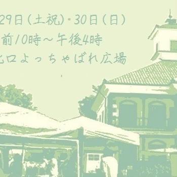 4月29日30日は『春のマルシェやまなし』へ