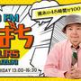 【ラジオ出演】明日「鈴木おさむよんぱち」(TOKYOFM)に生出演させて頂きます!